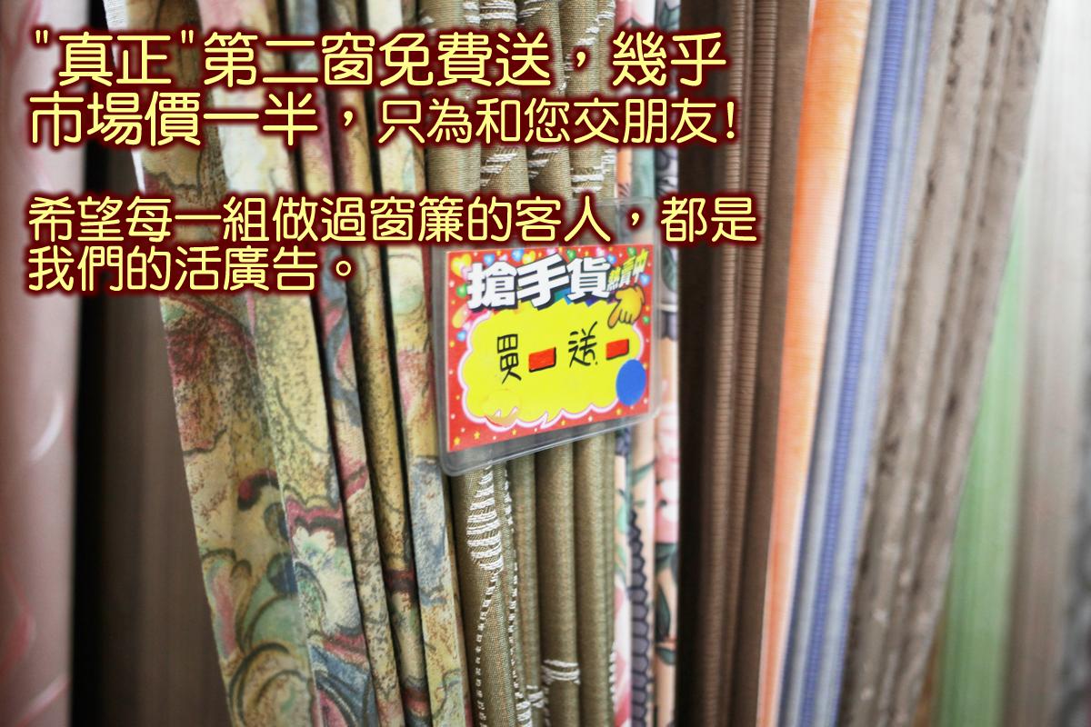 屏東便宜窗簾-屏東窗簾特價優惠-買一窗送一窗