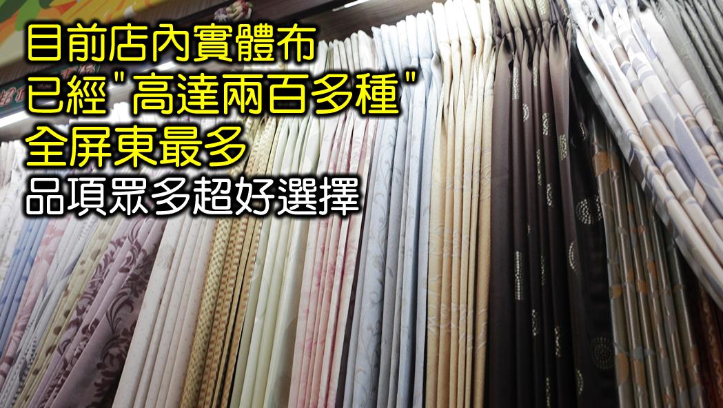 屏東窗簾店-販窗簾布種類高達兩百多種